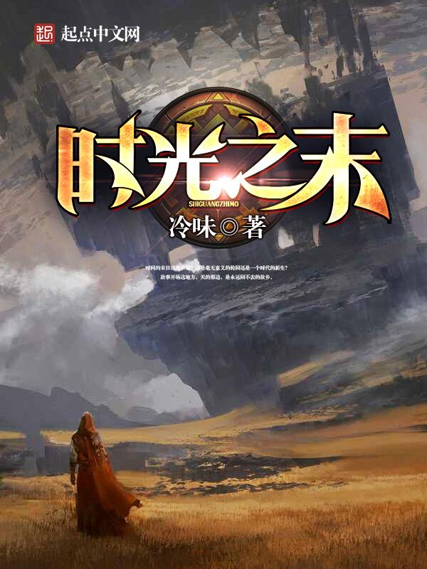 时光之末主角胡健光辉章节列表精彩试读