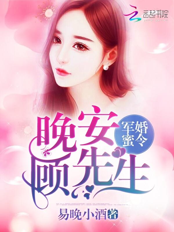 《军婚蜜令:晚安,顾先生》主角安小念小姐完整版全文阅读