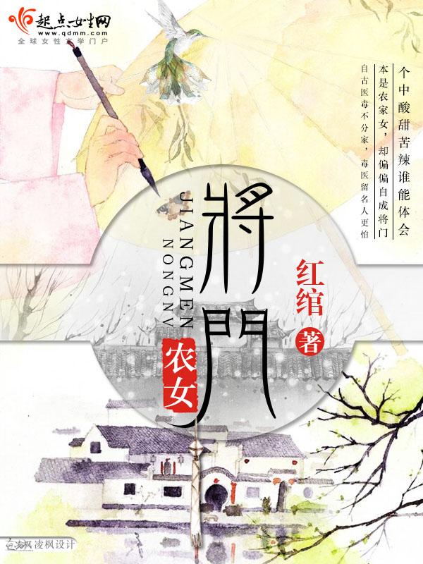 《将门农女》主角苏佰乐纪小说完整版