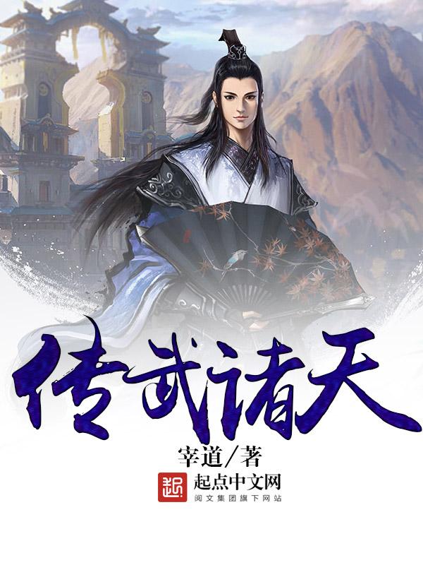 《传武诸天》主角武道武功在线试读完结版