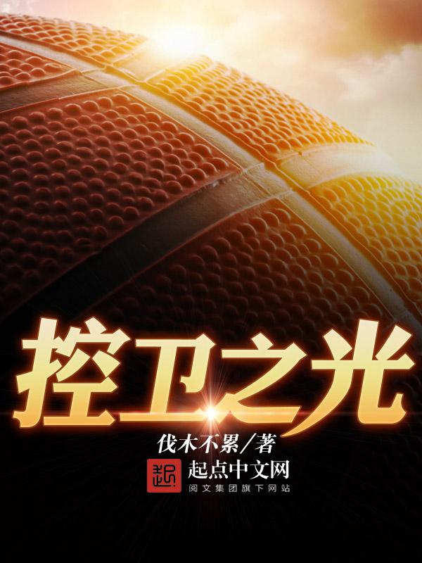 《控卫之光》主角江燕贾维精彩章节精彩试读小说