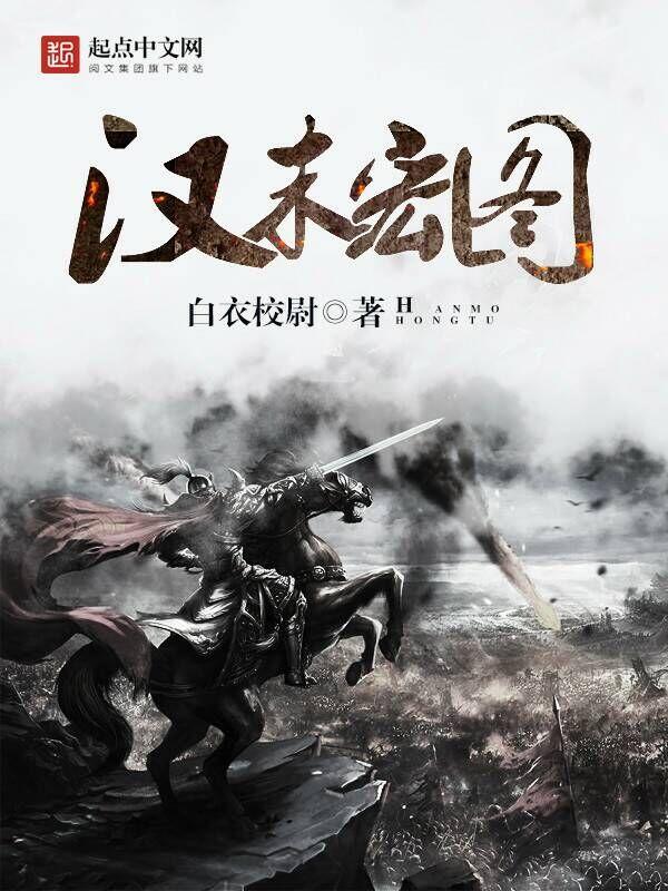 《汉末宏图》主角李炎李完结版免费阅读