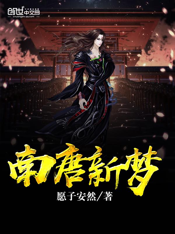 《南唐新梦》主角王爷李从嘉小说完结版