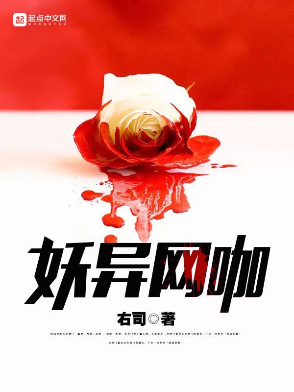 妖异网咖(主角刘浩陈刚)完结版章节目录大结局