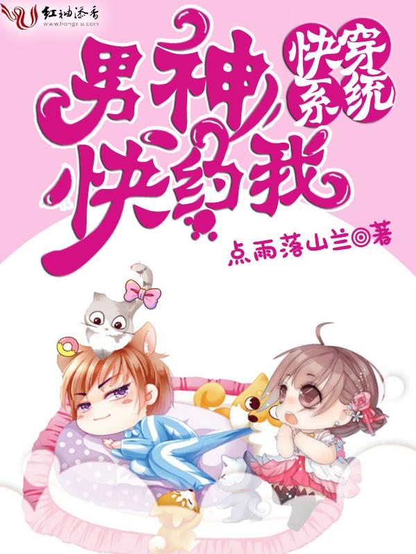 《快穿系统:男神快约我》主角陆仙仙小白免费阅读精彩章节