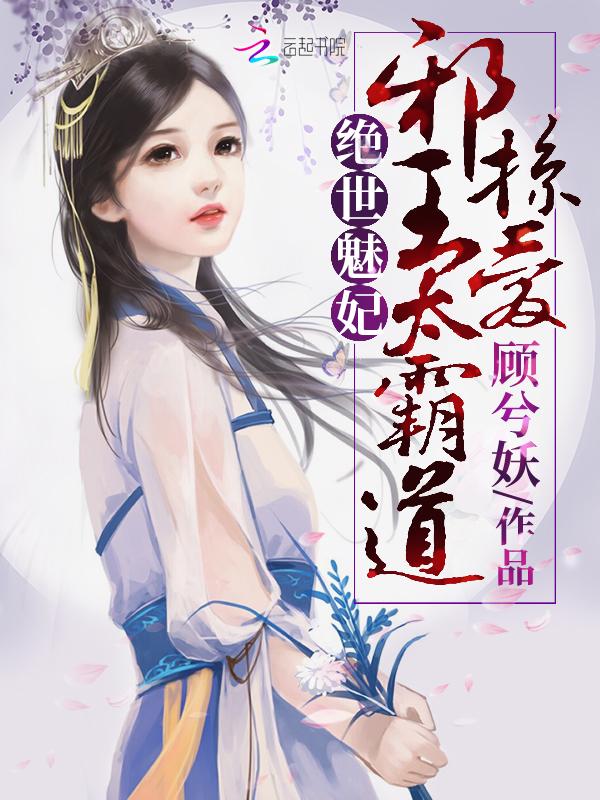 绝世魅妃:邪王掠爱,太霸道