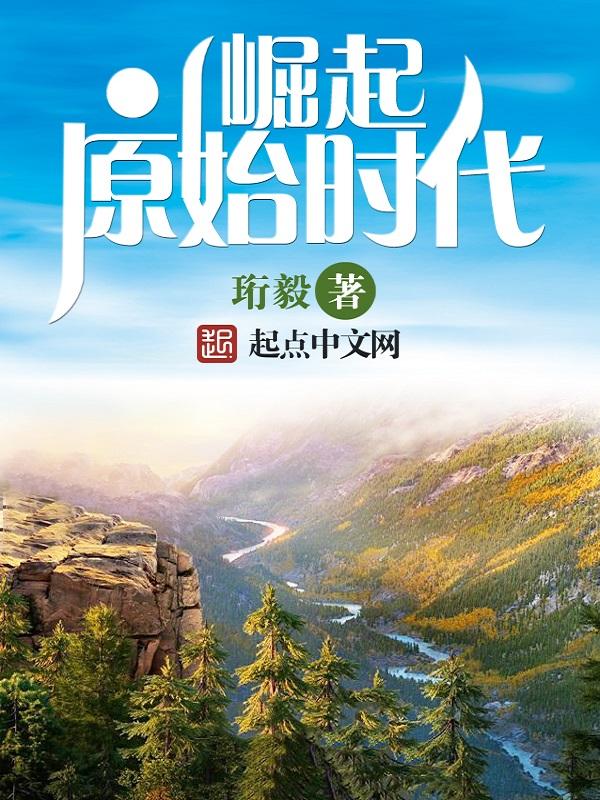 中国历险小说