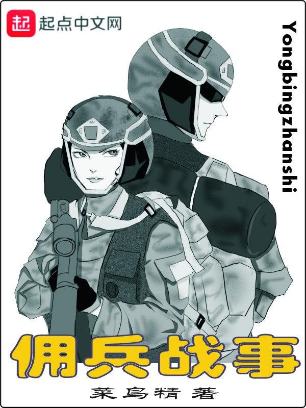 傭兵戰事主角張覺曠野精彩試讀完結版