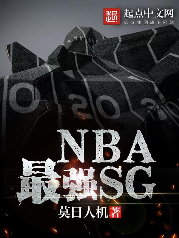 NBA最强SG