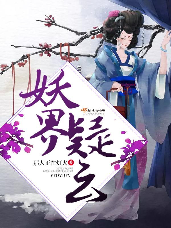 《妖界疑云》主角师傅乐默君完本精彩阅读