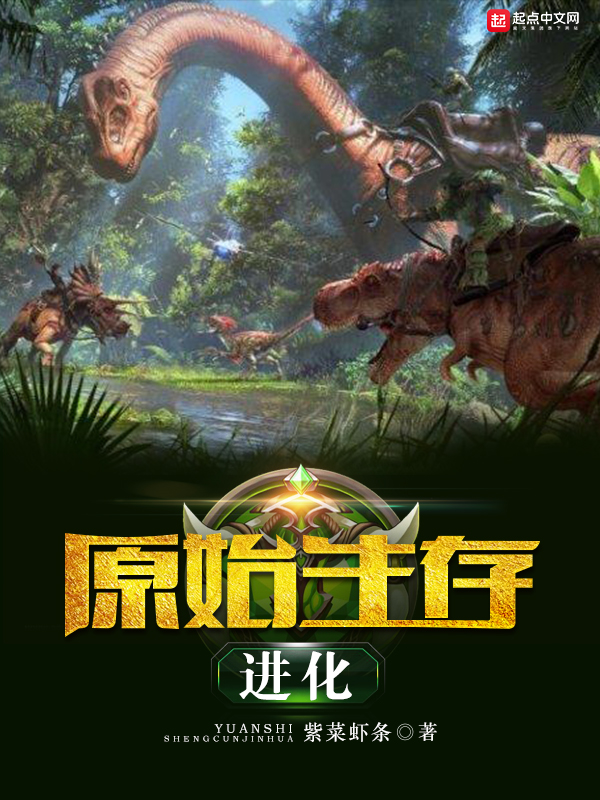 《原始生存进化》主角李炎连免费试读小说在线试读