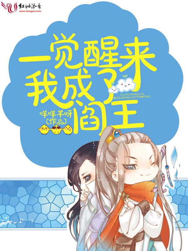 一觉醒来我成了阎王主角花田帝君在线试读在线阅读大结局