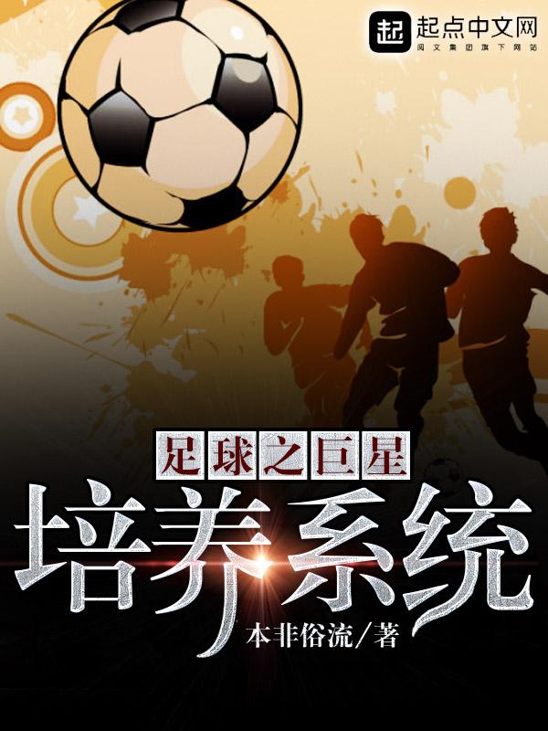 足球之巨星培养系统