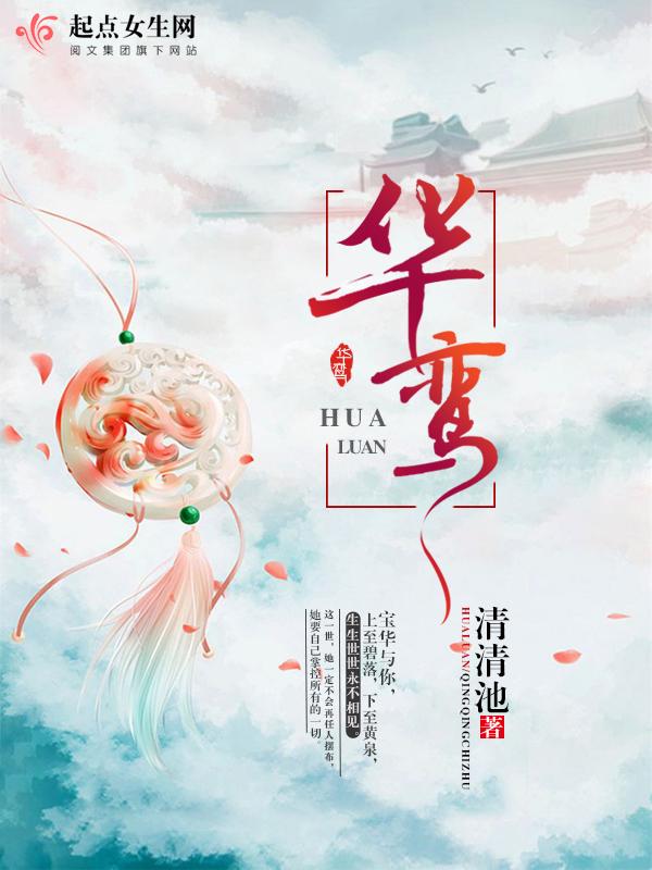 华鸾免费试读在线阅读完结版 赵王明在线试读全文阅读在线阅读