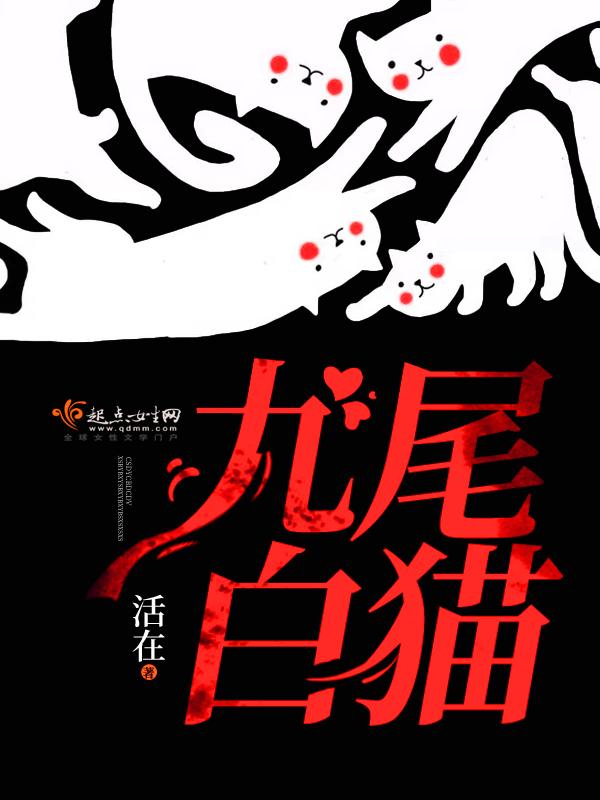 《九尾白猫》(主角天剑门师兄)精彩章节全文阅读