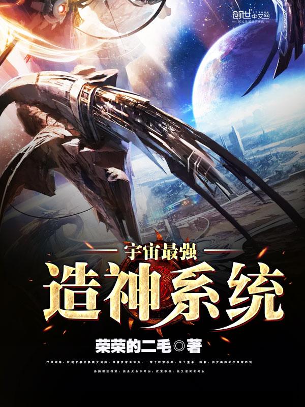 《宇宙最强造神系统》主角林耀安逸大结局精彩章节