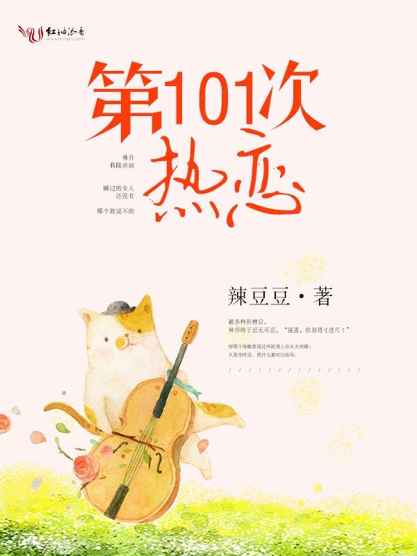 三生三世步生莲小说