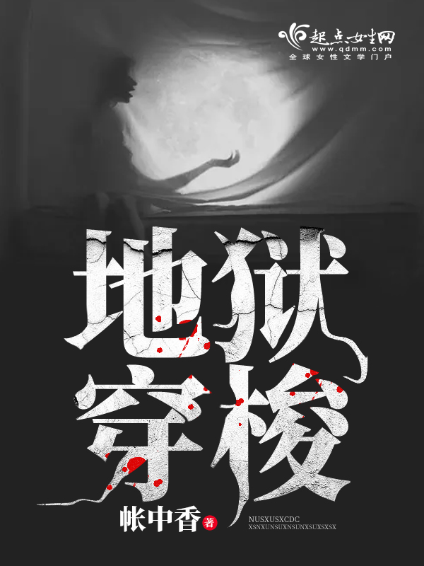 地狱穿梭免费阅读小说 孟婆崔府君精彩章节免费试读