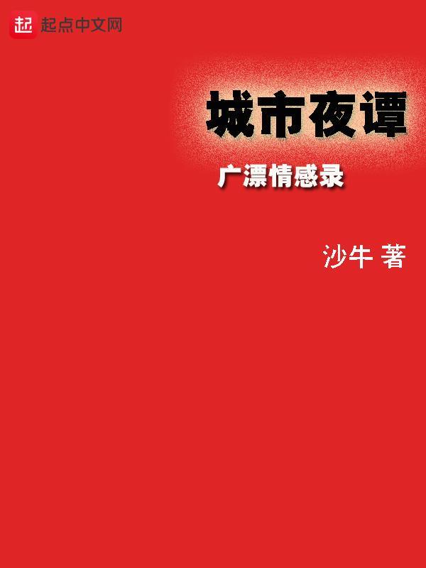 【城市夜谭在线试读免费试读精彩试读】主角马波采莲