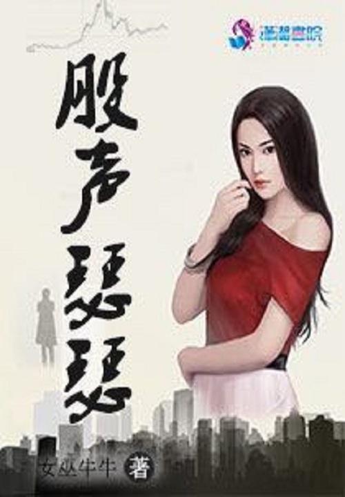 唐诚马玉婷小说