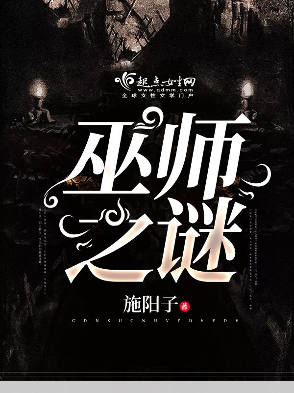 《巫师之谜》主角秦延秦延道免费阅读在线阅读大结局