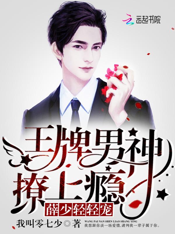 王牌男神撩上瘾:薛少,轻轻宠