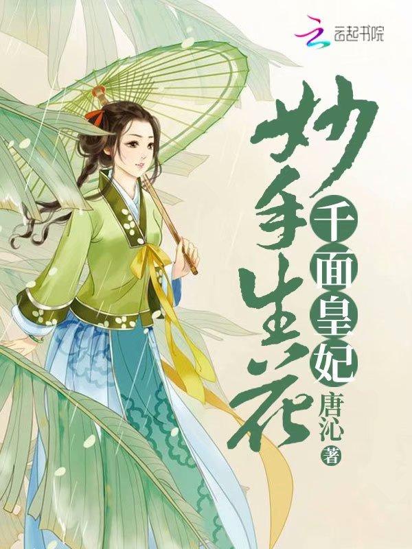 妙手生花:千面皇妃