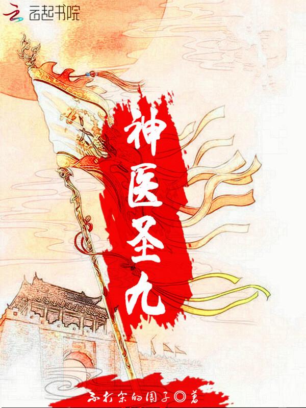 《神医圣九》主角圣九灵舒尔免费阅读在线阅读