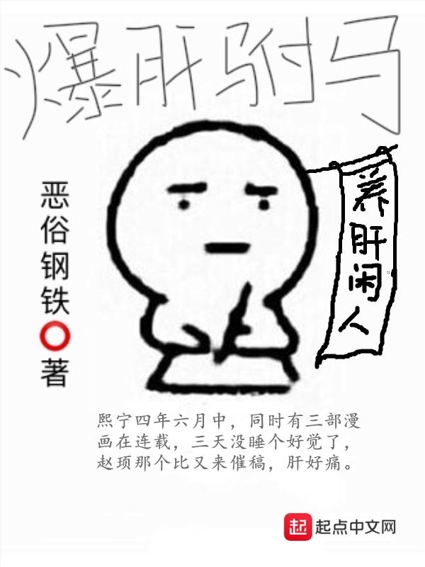 《爆肝驸马》主角王王闲最新章节章节列表