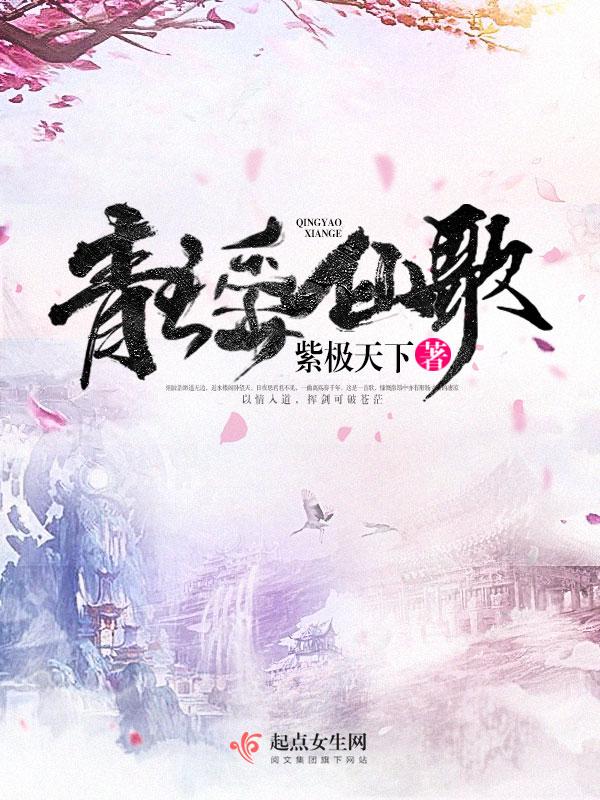 青瑶仙歌免费阅读完整版完结版 叶青瑶白虎在线试读全文阅读免费试读
