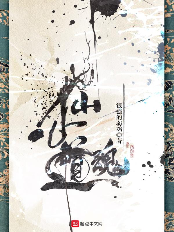 《仙心道魂》(主角苏元陆鸣)最新章节免费阅读完本