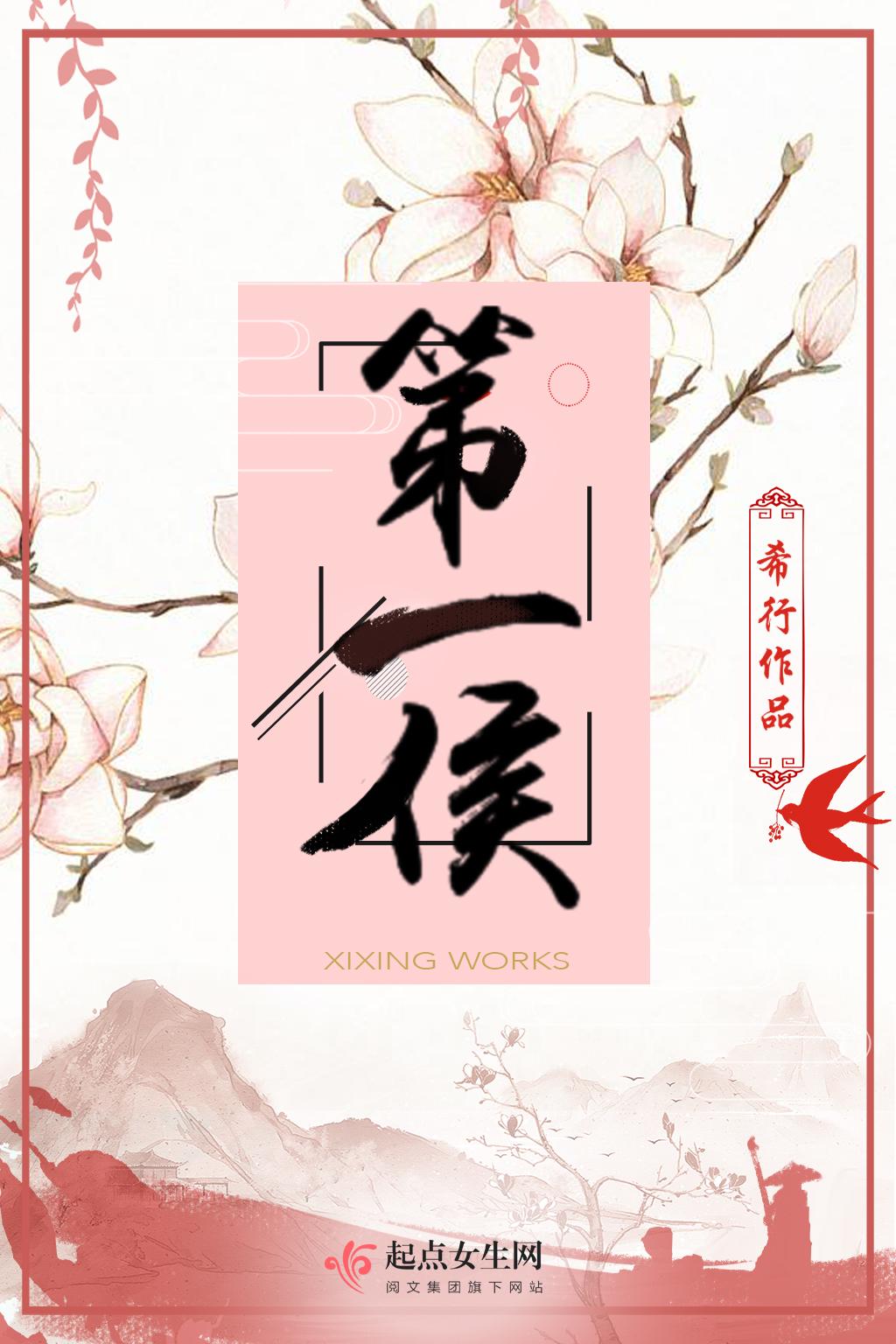 张晓峰小说
