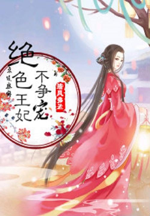 东汉密传:绝色王妃不争宠