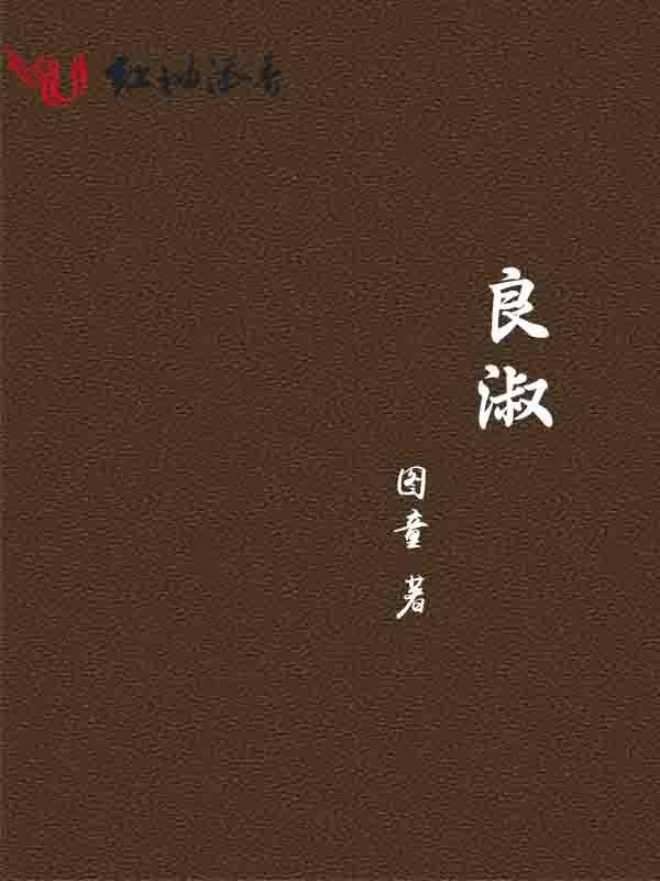 骑母龙小说
