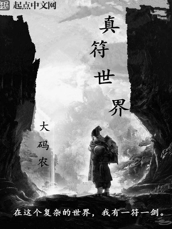 《真符世界》主角阿公公正最新章节在线阅读完本
