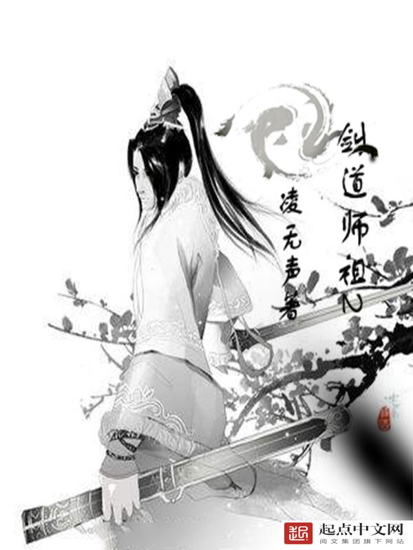 剑道师祖2