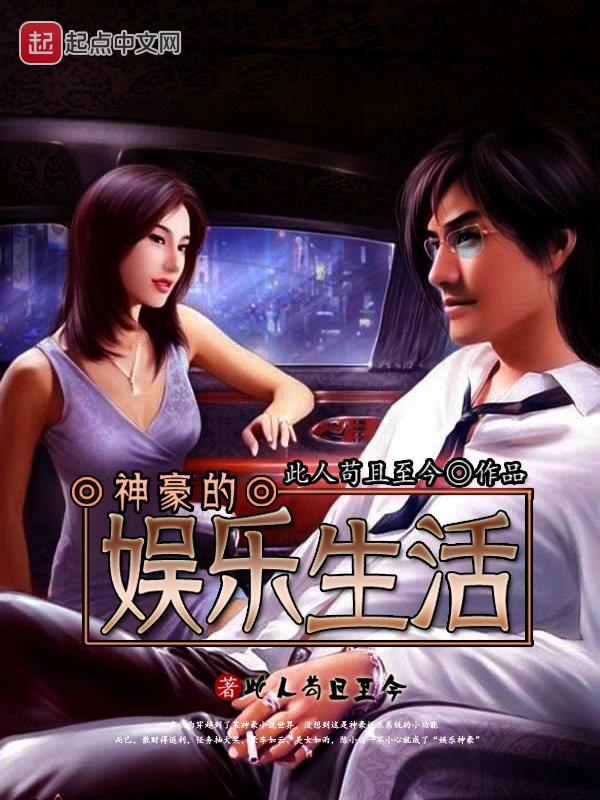 《神豪的娱乐生活》主角陈小白李薇薇小说精彩阅读章节目录