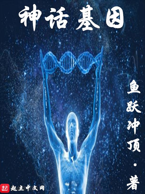 《神话基因》主角古老文明精彩阅读完结版