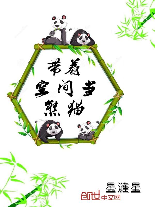 带着空间当熊猫