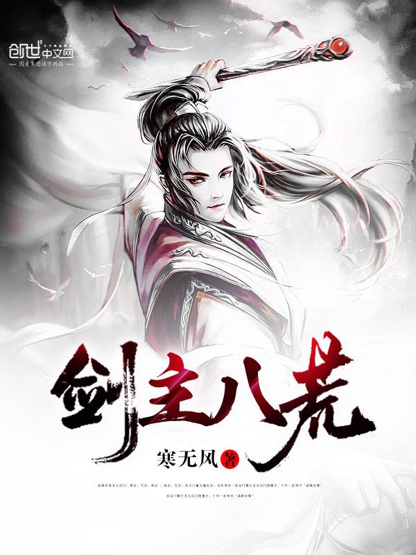 《剑主八荒》主角陈慕雪萧尘免费试读全文阅读完结版