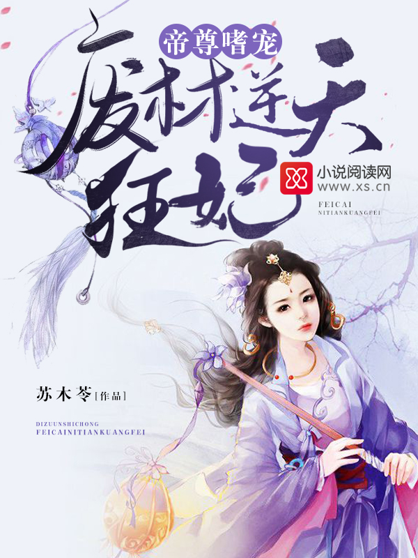 《帝尊嗜宠:废材逆天狂妃》主角雨苓小姐免费阅读精彩章节完结版