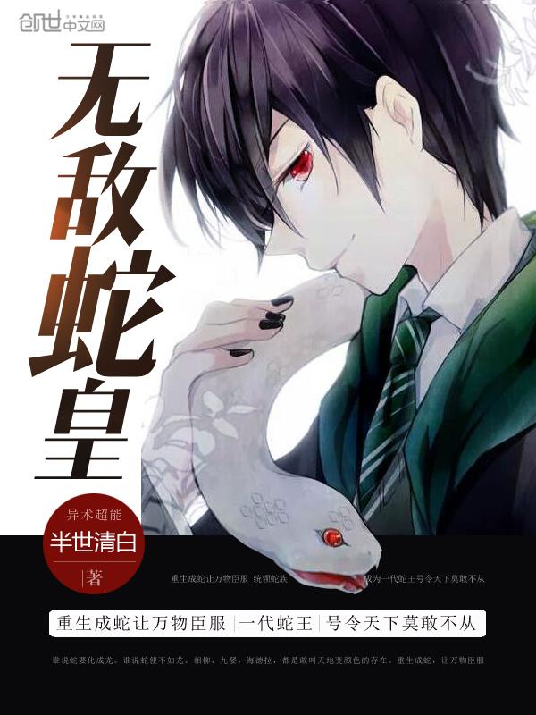 无敌蛇皇主角涂小安白镇精彩阅读精彩试读