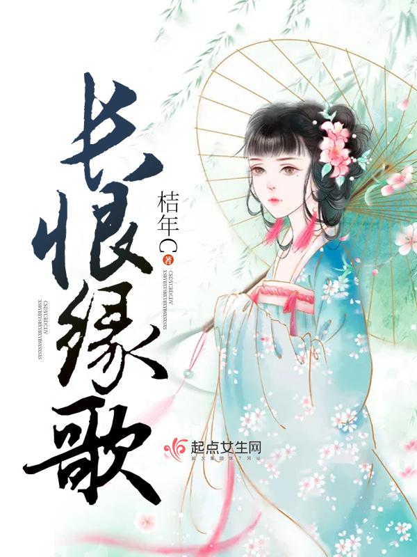 《长恨缘歌》主角小姐府小说精彩阅读