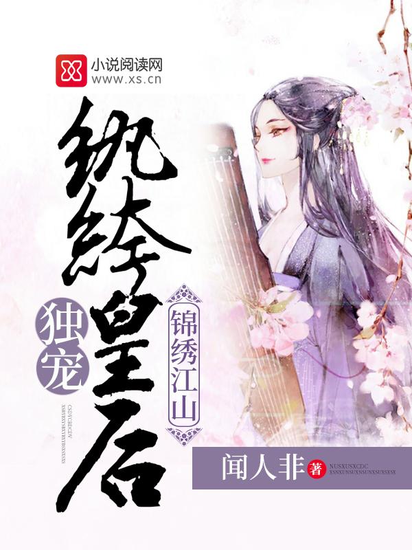 锦绣江山:独宠纨绔皇后