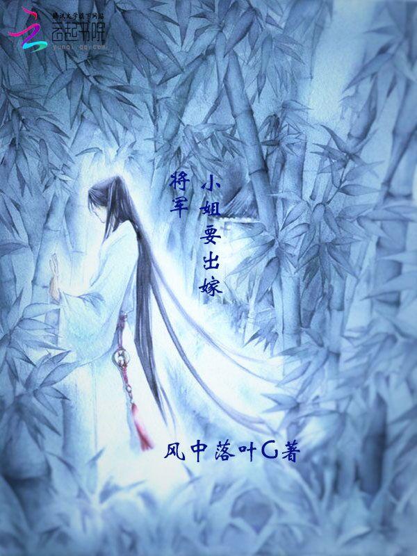 《将军,小姐要出嫁》主角乔雨薇叶全文试读小说免费阅读