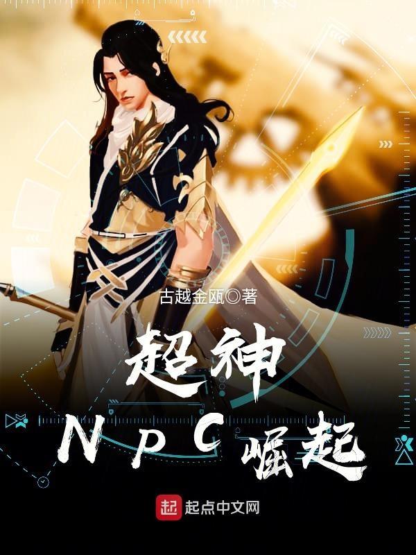超神NPC崛起