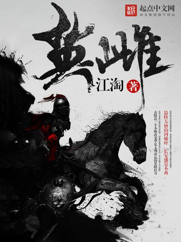 英雌免费阅读完结版 李渊刘黑闼免费阅读在线试读