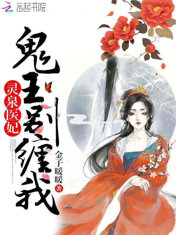 虎鹤妖师小说