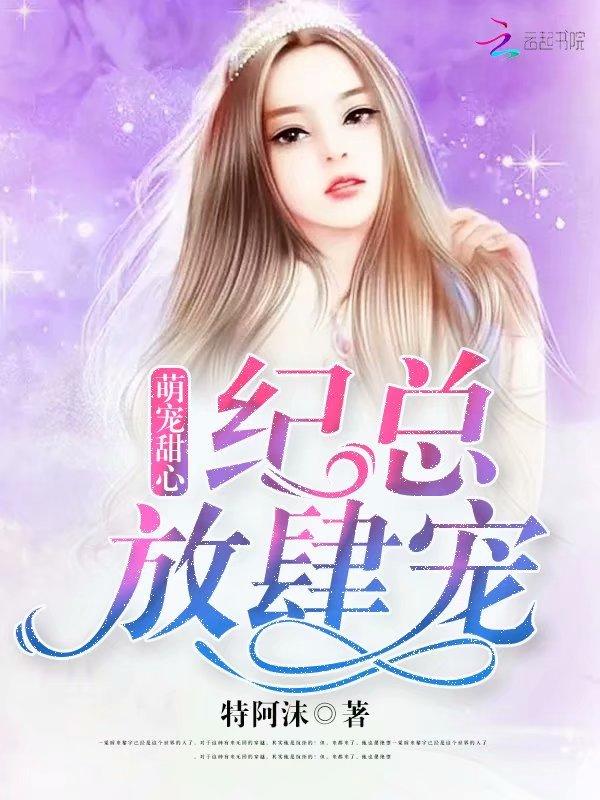 《萌宠甜心:纪总,放肆宠》主角纪孟宇焦彦博小说在线阅读免费阅读