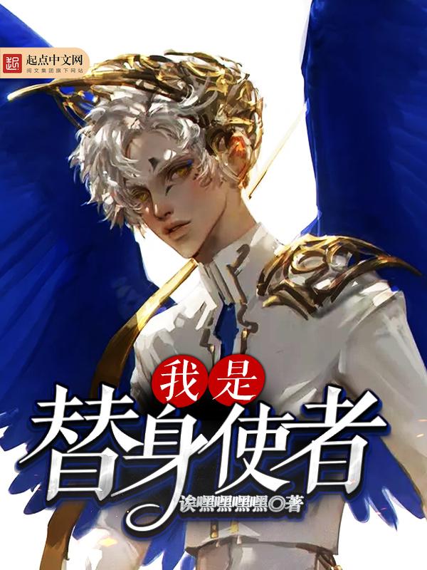 《我是替身使者》主角乔九杨完本大结局全文试读